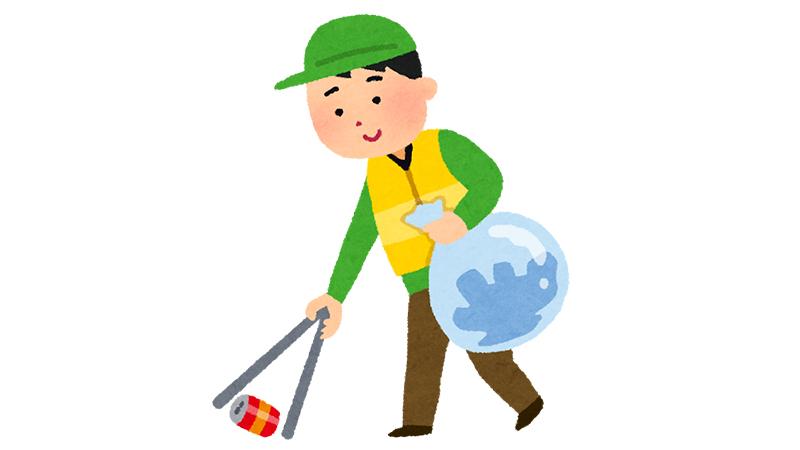 「世界のゴミ問題」研究ラボ